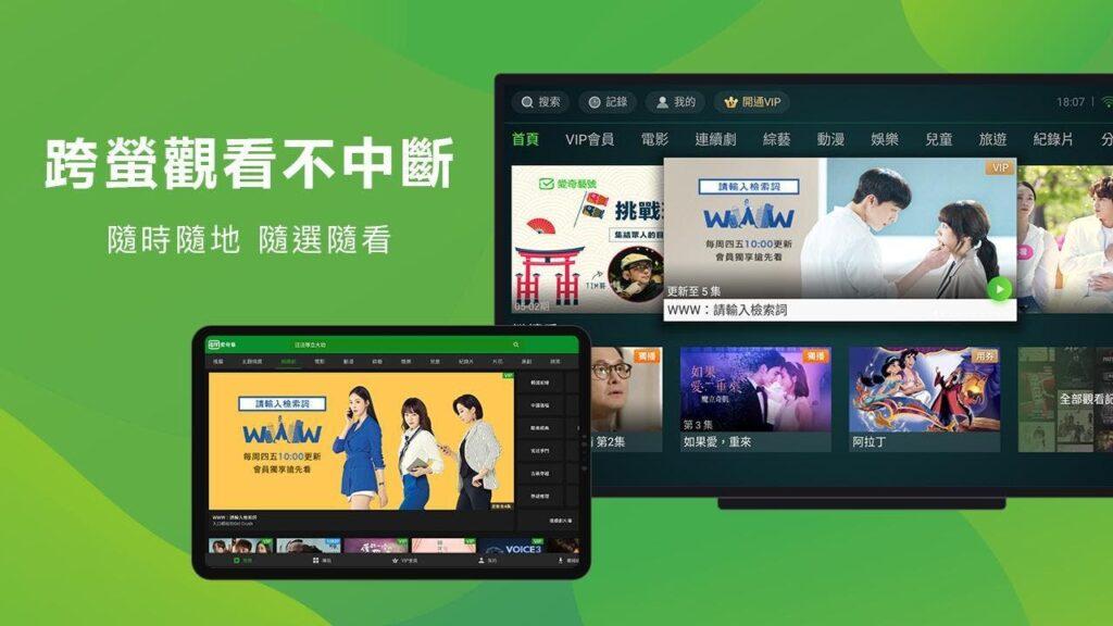 iQiYi la plataforma China que hará competencia a Netflix en España