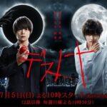 La mejor adaptación que ha tenido Death Note en formato Live Action