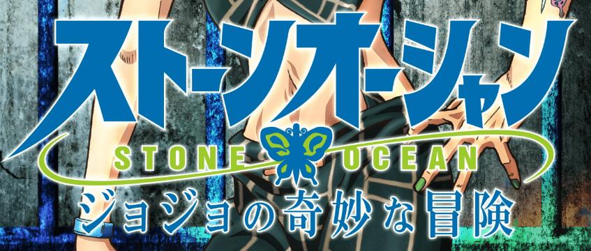 Netflix confirma como será el estreno del anime Jojo's Bizarre Adventure: Stone Ocean